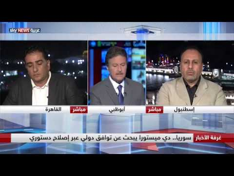 سوريا.. دي ميستورا يبحث عن توافق دولي عبر إصلاح دستوري  - نشر قبل 1 ساعة