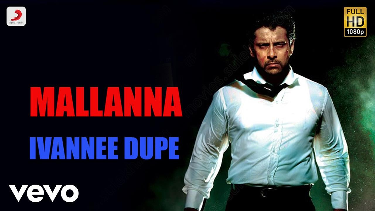Mallanna Ivannee Dupe Video Vikram Shreya Devi Sri Prasad Youtube