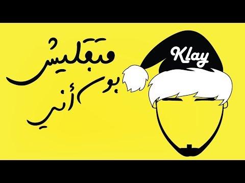 Klay - Mat9olich Bonne Année