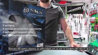 Обзор: колпаки на колеса SKS R14 221 kolpak.com.ua