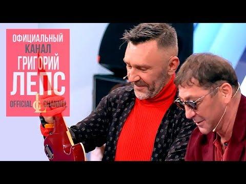 Григорий Лепс & Сергей Шнуров - Терминатор (Live, 2018)