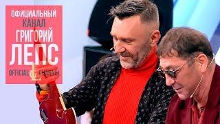 Download Григорий Лепс & Сергей Шнуров - Терминатор (Live, 2018) Mp3 and Videos