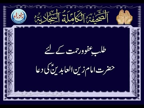 Dua 39 - His Supplication in Seeking Pardon and Mercy Urdu Translation