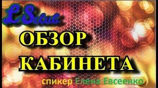 ОБЗОР КАБИНЕТА , УРОК для НОВИЧКОВ