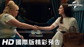 【詐騙女神】首支預告 - 今年5月 兵不艷詐