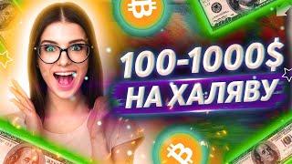 СХЕМА ЗАРАБОТКА на ТЕЛЕФОНЕ 1000 рублей в день без вложений. Как заработать в интернете с телефона