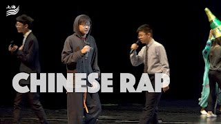 cny 2017 sas chinese rap
