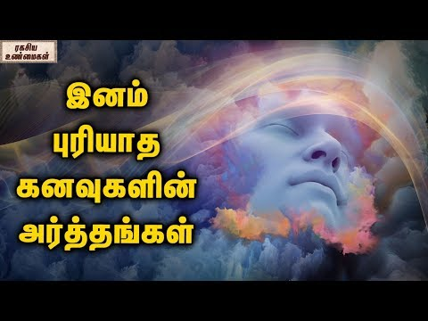 Dream Interpretation Analysis And Dream Meanings || Unknown Facts Tamil