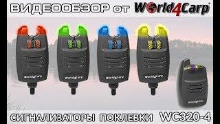 Видеообзор | Набор сигнализаторов поклевки WC320-4