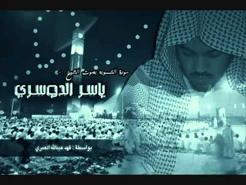 سورة التوبة - ياسر الدوسري | Sourat Tawba -Yasser Al dosari