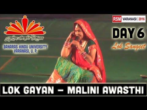 Saiya Mile Larkaiya - Malini Awasthi | RSMBHU 2016 Day 6 | Banaras Hindu University, Varanasi