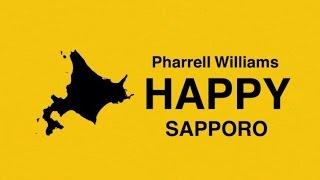 ファレル・ウィリアムスの『HAPPY』札幌バージョンです!