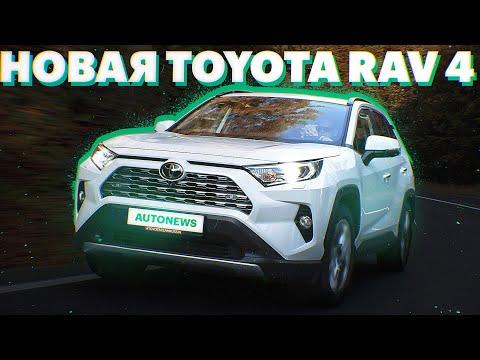 Новая ТОЙОТА РАВ4 российской сборки. Первый обзор и тест Toyota RAV4 2020