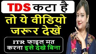 What is TDS | TDS क्या है | Tax Deduction at source | #TDS #26AS #TDSREFUND #INCOMETAXRETURN2019