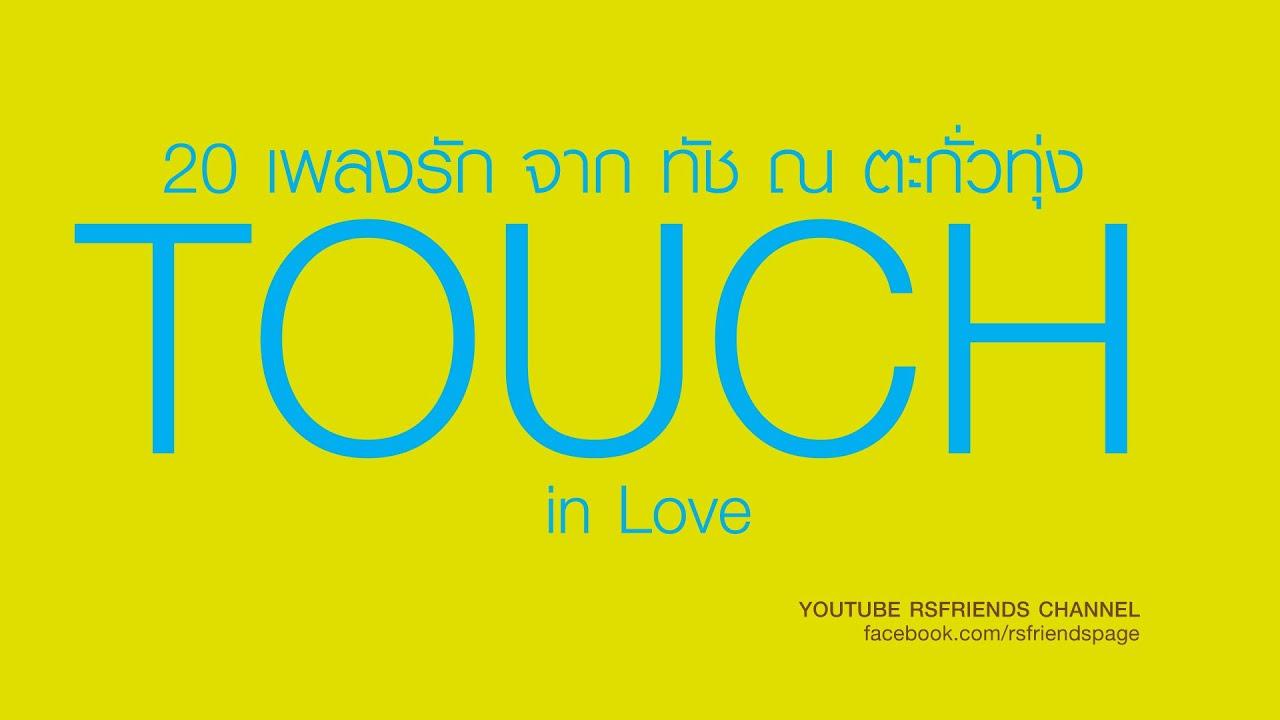 TOUCH in Love : รวมเพลง ทัช ณ ตะกั่วทุ่ง | Official Music Long Play