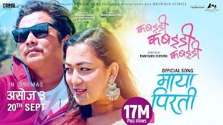 Maya Pirati - KABADDI KABADDI KABADDI Movie Song | Dayahang Rai, Upasana Singh Thakuri | Kali Prasad