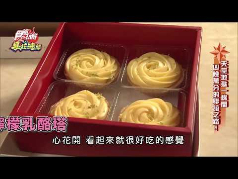 吃了會心花朵朵開的玫瑰檸檬乳酪 + 鬱金香玫瑰【食尚玩家瘋狂總部】