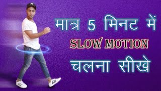 Slow Motion Chalna Kaİse Sikhe   How to do Slow Motion Walk   Tutorial in Hindi Step by Step