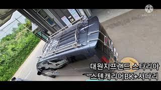 대원지프랜드 현대 스타리아 차량 스텐캐리어+ 사다리본…