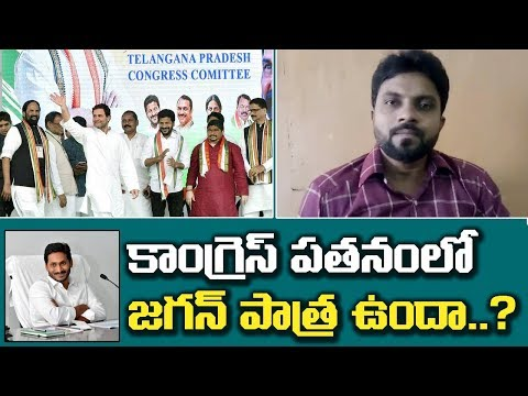 Ys Jagan is also a reason for present Congress Situation in Telangana| Ameer | Yuva tv