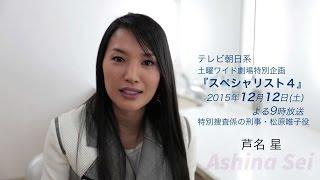 テレビ朝日系 土曜ワイド劇場特別企画 『スペシャリスト4』 2015年12月...