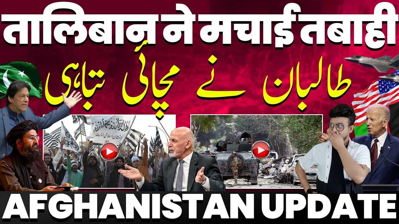 तालिबान का खतरनाक रूप, कंधार में मचाया आतंक, अफ़ग़ानिस्तान फौज पाकिस्तान फरार, बड़ी खबर, देखिये हाल