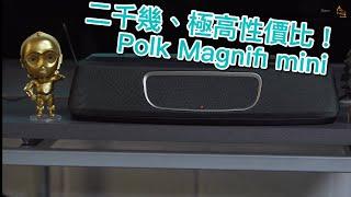 二千幾、極高性價比!Polk Magnifi mini