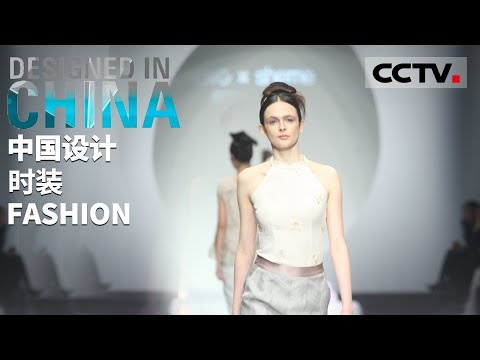 Designed in China·Fashion Unlock the New Power of Chinese Fashion Design! Part 1【CCTV纪录】