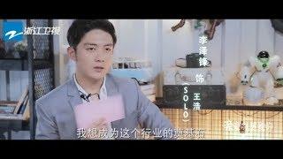 《亲爱的热爱的》专访:Solo队长李泽峰特辑来也!李现对于他是怎样的存在?【中国蓝剧场】【浙江卫视官方HD】