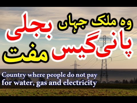 Country Where People do not pay for water, gas and electricity Urdu/Hindi