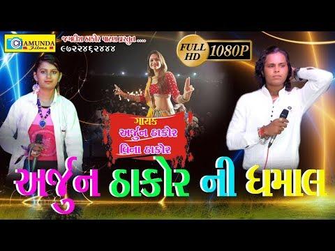 Arjun Thakor || Arjune Thakor Ni Dhamal || Ambaji Live || Gabbar Thakor