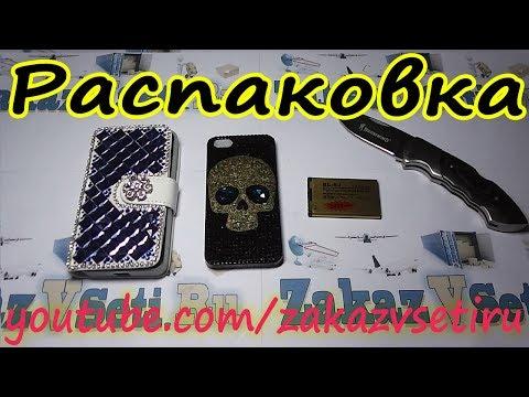 Распаковка аккумулятора для Nokia 5228 5230 и гламурные чехлы книжка Jiayu G4 и Iphone 5