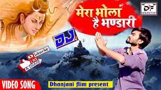 #Mera Bhola hai bhandari#2020 top bhakti song
