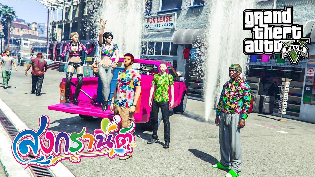 สงกรานต์ เล่นแบบชีวิตจริง ซีซั่น 2 ตอนที่ 28 (Real Life Season 2 GTA V)