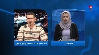 اعتقل لـ 4 أعوام .. مختطف يروي مايحدث من جرائم وانتهاكات مروعة في سجون الحوثيين | المرصد الحقوقي