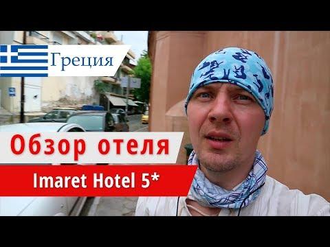 Обзор отеля Imaret Hotel  (Имарет Хотел), Греция, Кавала. 2018