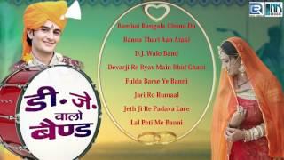 New 2017 DJ Mix - D.J. Walo Band | Manohar Lohar | Latest Marwadi Songs | Audio Jukebox