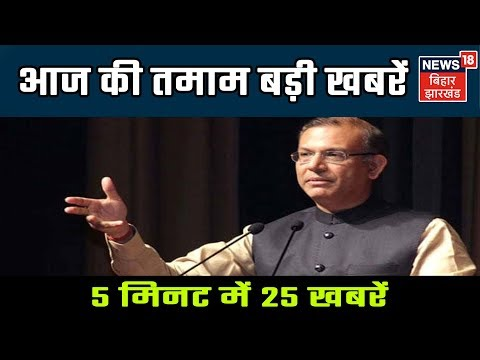 Jharkhand की खबरें तेज रफ्तार में | 5 Min 25 Khabrein | 26 April 2019
