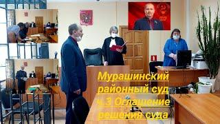 Суд иск к Администрации Мураши ремонт жилого помещения ч  3 юрист Вадим Видякин
