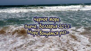 Черное море. Варна, Болгария 2015. Море вонуется раз...(Сегодня на море огромные волны... Очень необычно, но уже почти неделю варненцы не имеют возможности плавать,..., 2015-08-08T11:34:34.000Z)