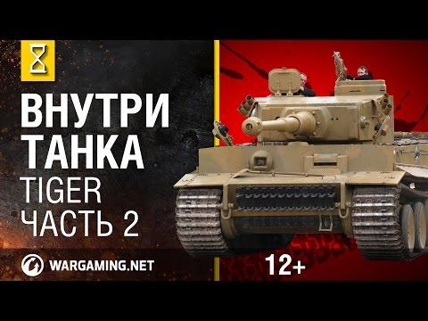 Внутри танка. Tiger. Часть 2\3
