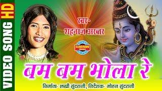Bam Bam Bhola Re - Bamlahari - Shahnaz Akhtar - Lord Shiva Video Song