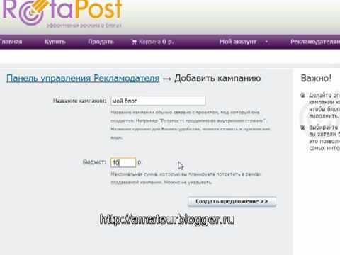 видео: Рекламная кампания rotapost.mp4