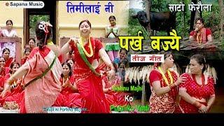 New Nepali teej Song 2074| Bishnu Majhi Teej Song | Putaliko vatti