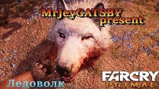 Far Cry Primal 9 Ледоволк