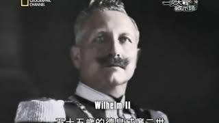 歷史碎片1-3 第一次世界大戰(美-Discovery)