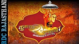 Download Hindi Video Songs - Kum Kum Ra Pagaliya   Rajasthani Serial   Anup Jalota,Jaishree Shiv Ram   DD RAJASTHAN   29 May 2016