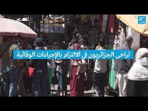 تراخي الجزائريون في الالتزام بالإجراءات الوقائية  - نشر قبل 2 ساعة