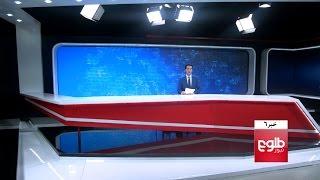 TOLOnews 6pm News 07 May 2017 / طلوع نیوز، خبر ساعت شش، ۱۷ ثور ۱۳۹۶