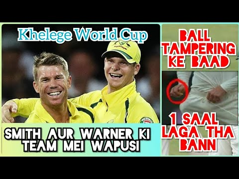 Steve Smith Aur David Warner Australia World Cup Team Mei Shamil